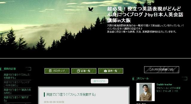 超必見!役立つ英語表現がどんどん身につくブログ♪by日本人英会話講師in大阪